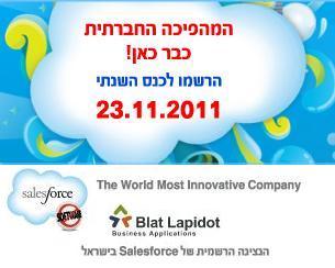 המהפיכה החברתית של סיילספורס הגיעה לישראל, הירשמו כאן לכנס